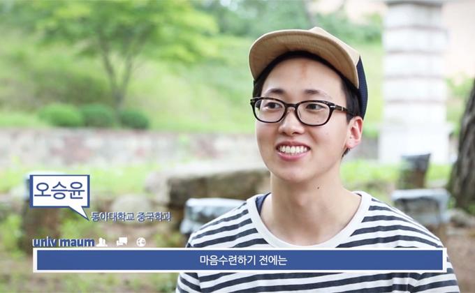 마음수련 대학생 캠프 후 왜 사는가 해답 찾은 오승윤 군