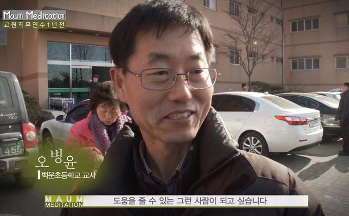마음수련 교원연수 후 삶의 변화 경험한 오병윤 선생님