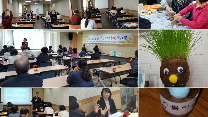 송파구 보건지소 주최, 암 환자를 위한 명상 프로그램