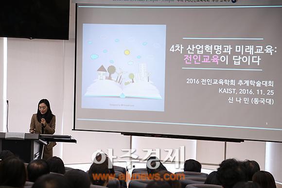 전인교육 학술대회에서 발표중인 동국대 교육학과 신나민교수