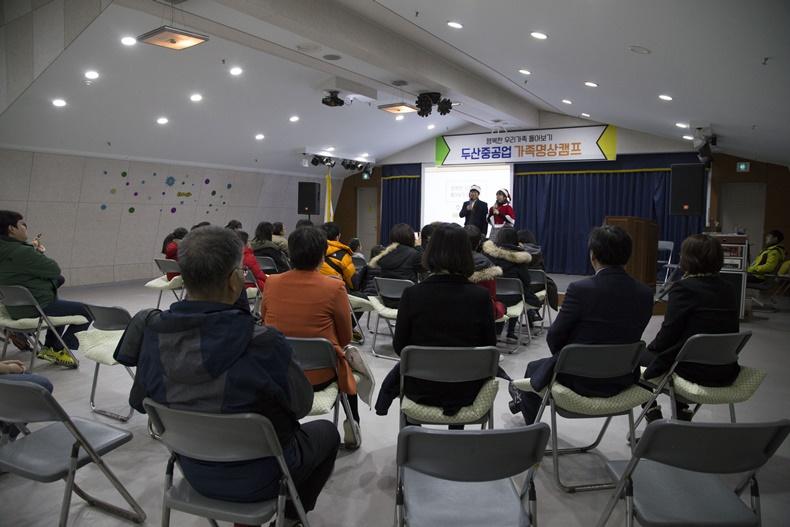 두산중공업 가족명상캠프 입소식