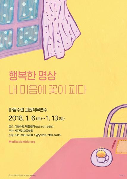 2017 겨울방학 마음수련 교원직무연수 포스터