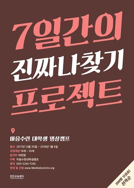 2017겨울방학 대학생 마음수련 캠프 포스터