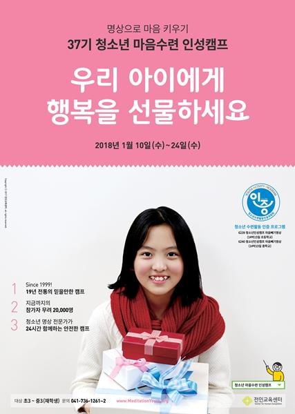 2017겨울방학 청소년 마음수련 인성캠프