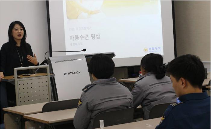 경찰대학교 마음수련 명상