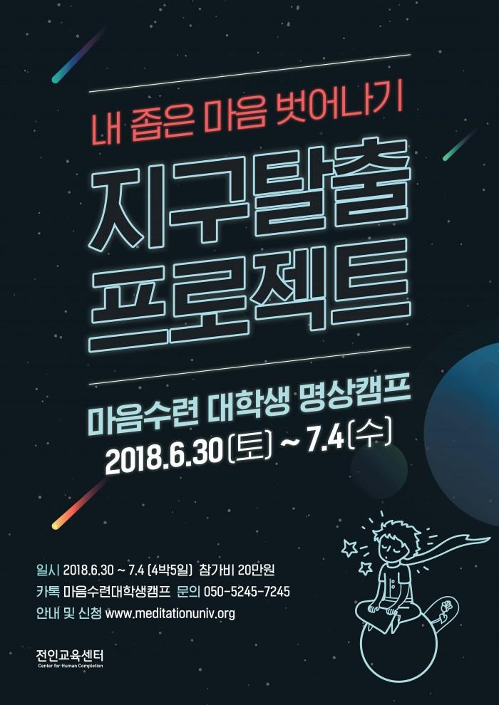 마음수련 대학생 명상캠프 포스터 28기