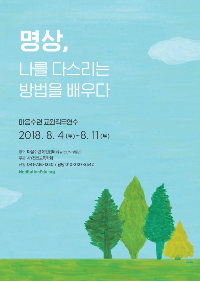 마음수련 교원직무연수 2018 포스터터