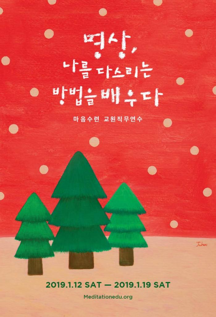 마음수련 명상 교원직무연수  2018 겨울