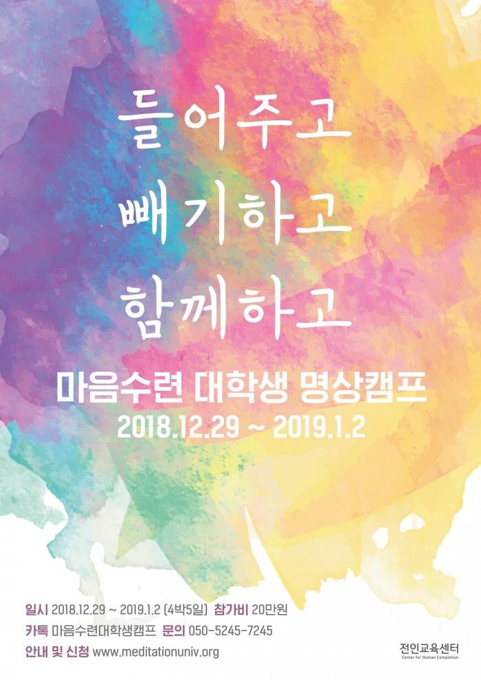 2018 겨울 마음수련 대학생 명상캠프