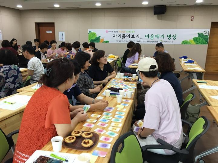 에듀 힐링 마음수련  명상캠프에 참가한 선생님들